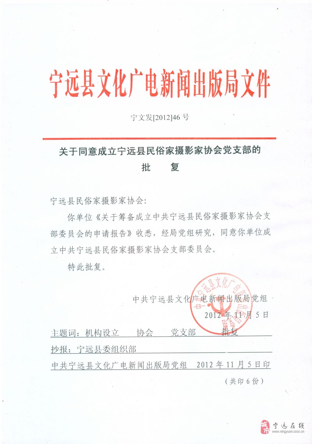 热烈祝贺中共澳门新葡京赌场县民俗摄影协会支部委员会获批复!