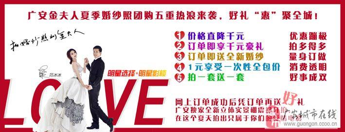 [团购][公告]广安金夫人黄金秋月婚纱艺术最新团购火热上线!