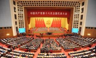 党的十八大在北京隆重开幕