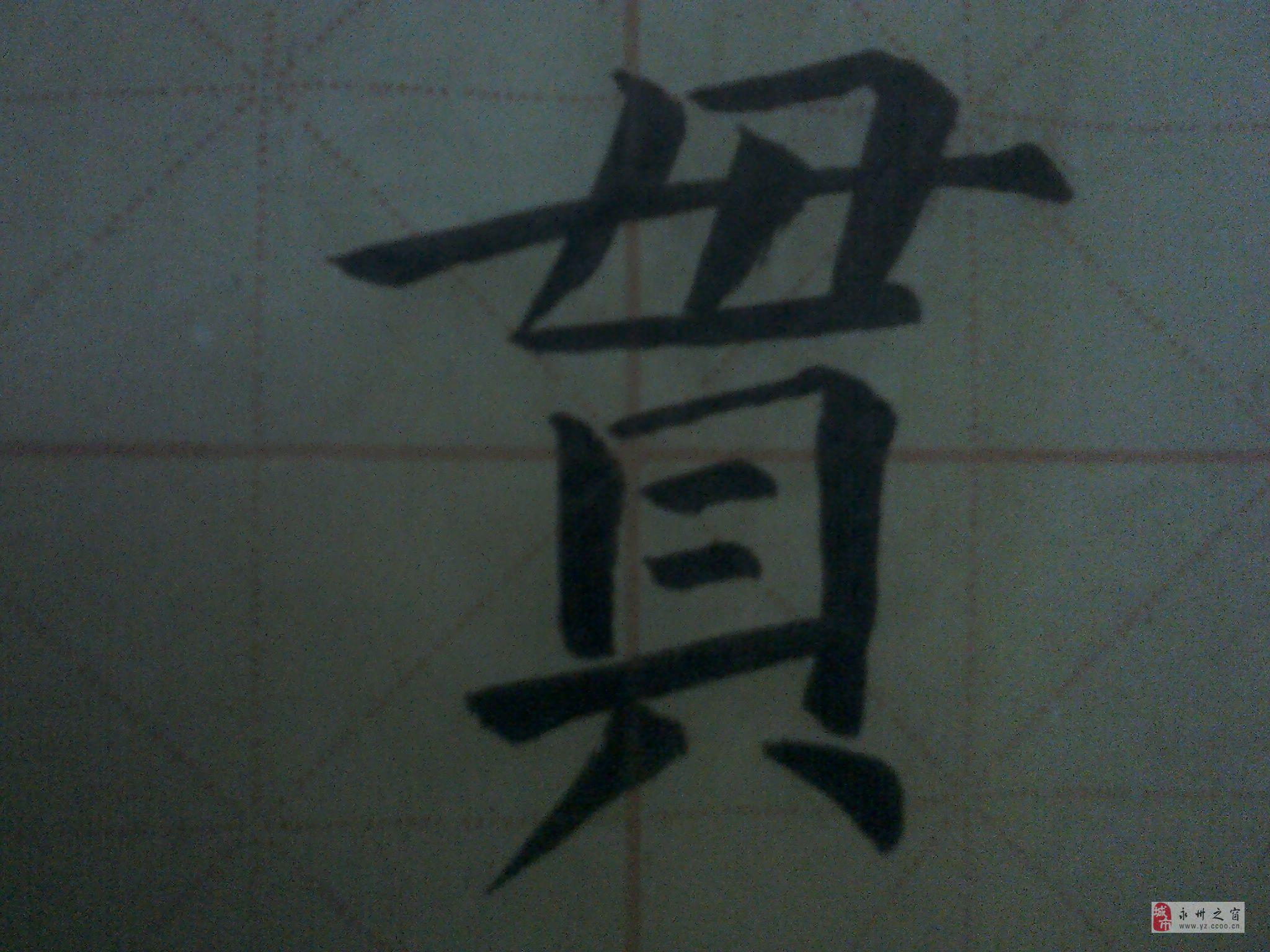 我儿子的毛笔字