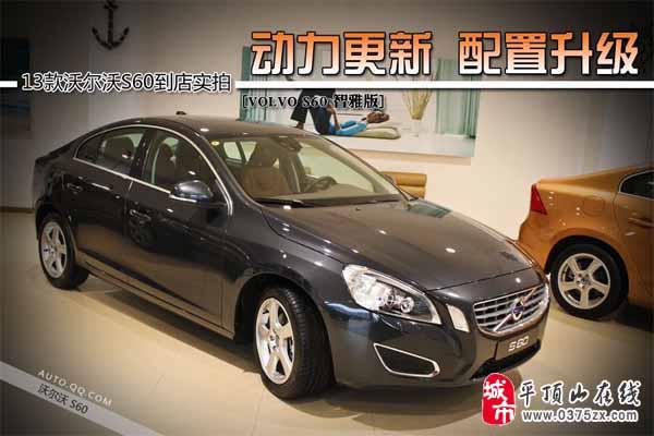 2013款沃尔沃S60动力升级