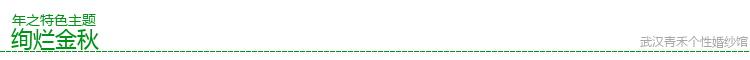 [原创]【武汉青禾个性婚纱馆】青黄亦接景色尽收囊中 玩转秋夏