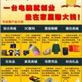 爱宜淘网站火热招商