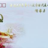 [推荐]《中国共产?#36710;?#21313;八次全国代表大会》纪念邮票即将发行
