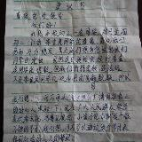 泗水县龙城中学全体师生为身患?#21069;?#30340;李金虎同学积极捐款