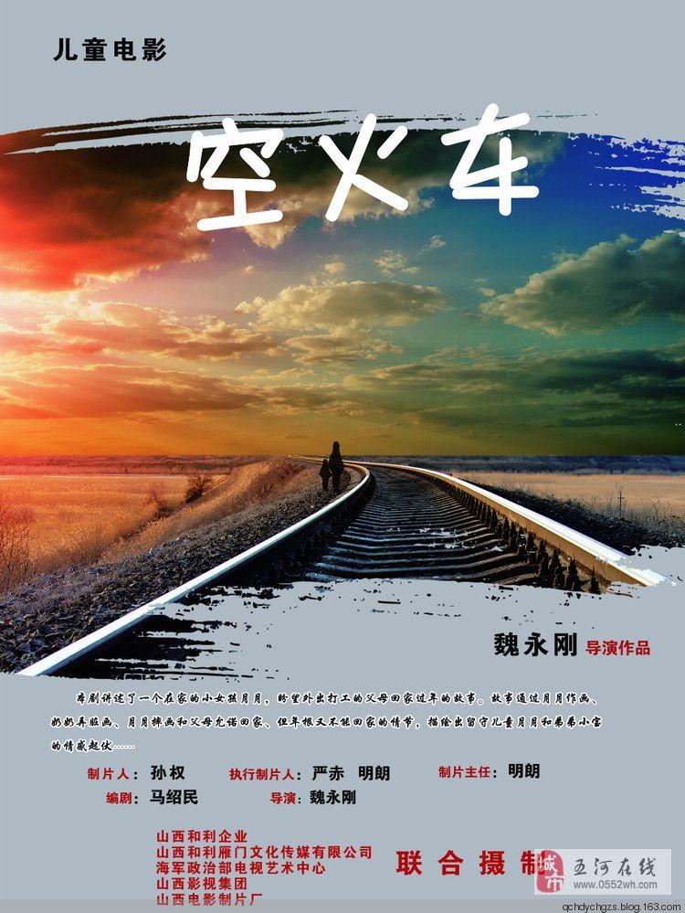 2012圣地亚哥儿童电影节入围影片《空火车》
