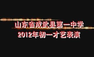 成武县第一中学2012年初一才艺表演(一)