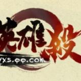 [分享]欢迎喜欢三国杀英雄杀的朋友来加QQ群