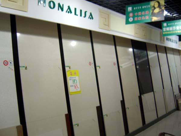 洪湖蒙娜丽莎瓷砖专卖店
