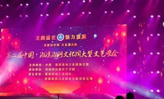 第二届中国c07彩票淮河文化周暨建县60周年大型文艺晚会图集