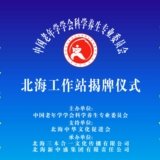 中国科学养生北海工作站揭牌