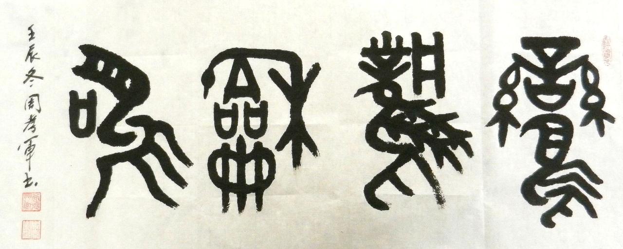 [原创]篆书习作:鸾凤和鸣