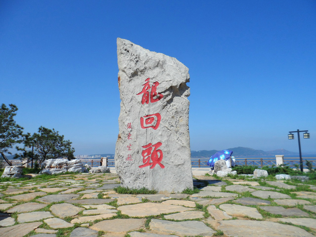 [原创]葫芦岛美景——龙回头