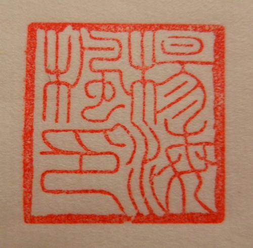 """[原创]习作:新刻""""铁线篆""""印一枚(杨海枫印)"""