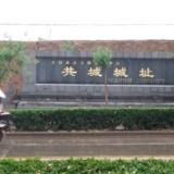 [原创]辉县古城城墙遗址