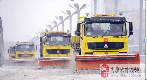 乌鲁木齐市积极清除降雪 为百姓出行安全扫清道路