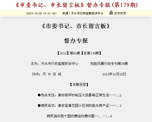 [转贴]秦安县青花园小区何时能办房产证