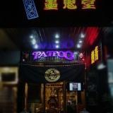 [原创]福州纹身★福州墨鬼堂刺青★.福州最专业的纹身店
