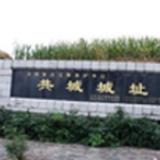 共城城墙遗址