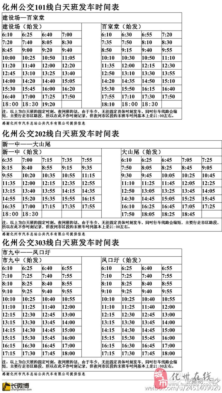 化州公交时间表完整版