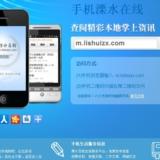 溧水在线手机版论坛回复、发帖,分类信息发布、信息管理以及QQ登录上线公告