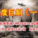 冯小刚年度巨制大片《一九四二》免费看啦!速速报名!
