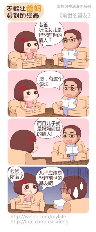 不能让爸爸妈妈看到的漫画_心情咖啡_白城论