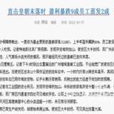 【家居资讯】皇朝家私走向没落 南京市场雪上加霜