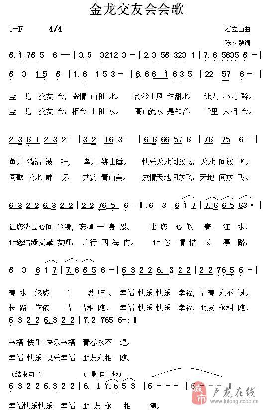 小金龙旅游交友俱乐部(金龙交友会)会歌
