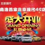 [原创]商洛首家北京现代4S店泽泰源瑞店隆重开业