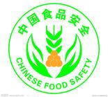 食品安全 物价