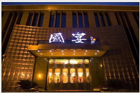 恒隆国宴大酒店