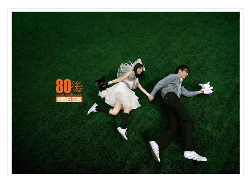 80后恋爱白皮书