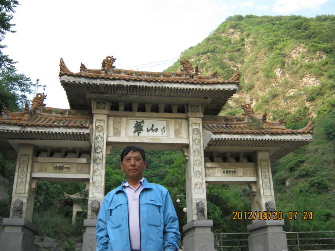 登西岳华山――――逛古都西安