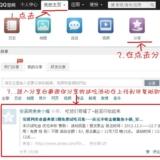 帖子报名需要空间、微博分享截图教程示意图