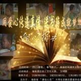 """[爱心捐书公告]2013年海南省""""美在心灵""""澄迈分队捐书公告"""