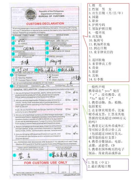 菲律宾出入境卡中英文对照模板