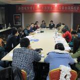 城市中国陕西区盟友首届座谈会在西安隆重召开