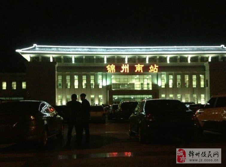 锦州南站新面貌_锦州城事