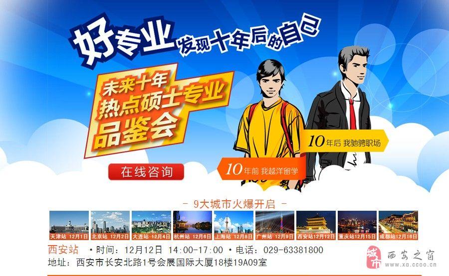 12月12日热点硕士专业品鉴会(世界杯投注官网站)