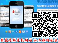 高邑论坛手机网站