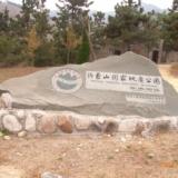 沂蒙地区登过的山――蒙山(蒙阴云蒙景区)