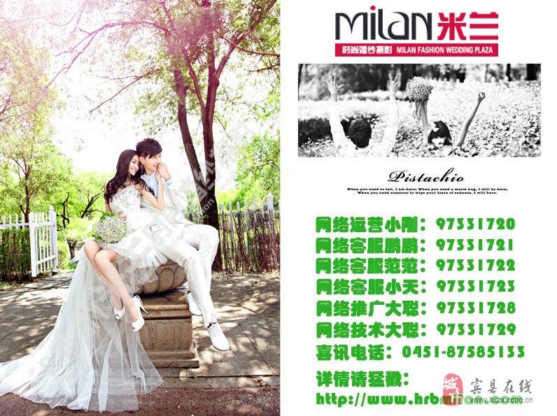 宾县婚纱照 婚纱摄影哈尔滨米兰时尚岁末盛宴