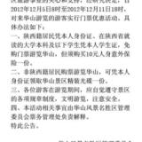 华山景区自12月5日起对陕西游客免费开放一周