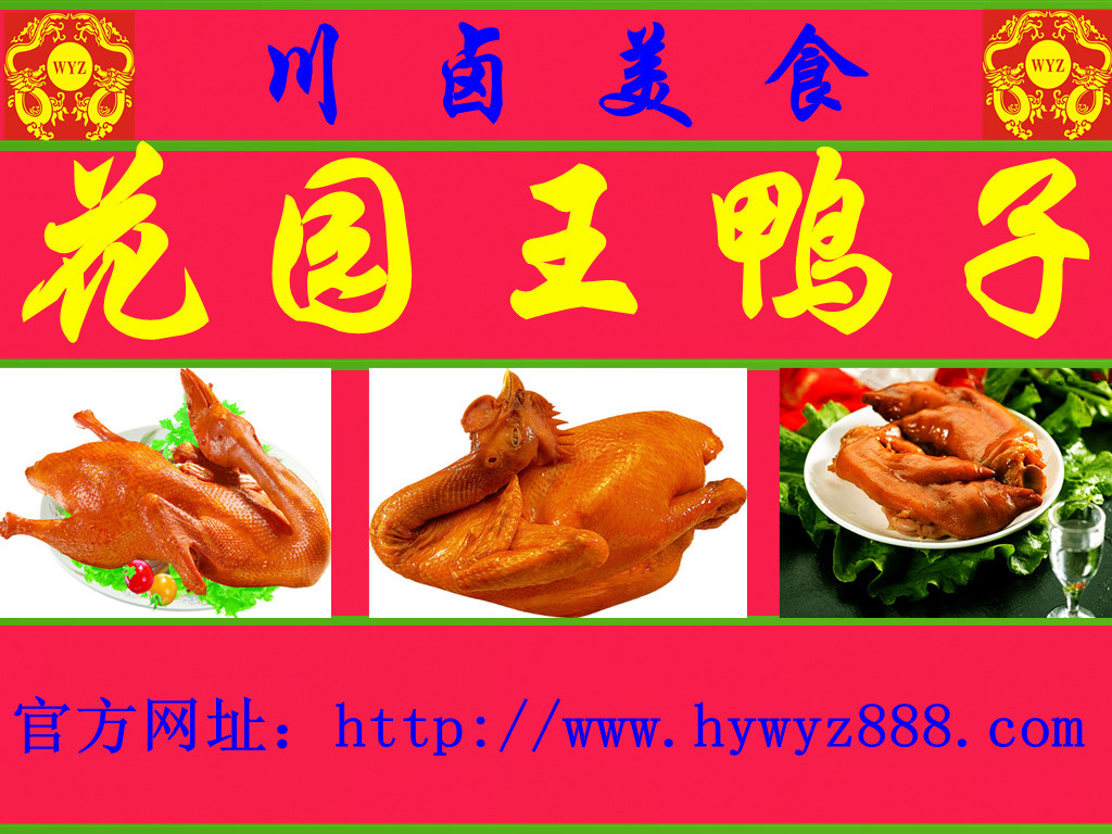 花园王鸭子川卤美食中国知名品牌