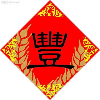 中国特色之乡