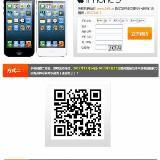 电信iPhone5合约套餐出炉  总价低于联通