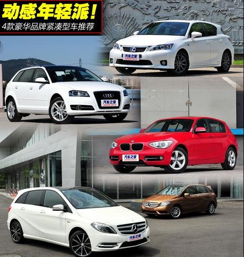 动感年轻派!四款豪华品牌紧凑型车推荐