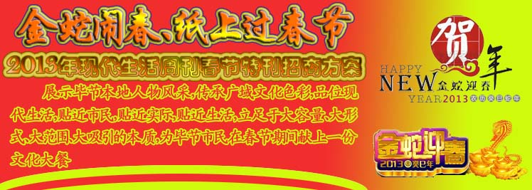 [原��]2013年�F代生活周刊春�特刊招商方案
