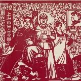 极罕见文革时期的剪纸在美国发现
